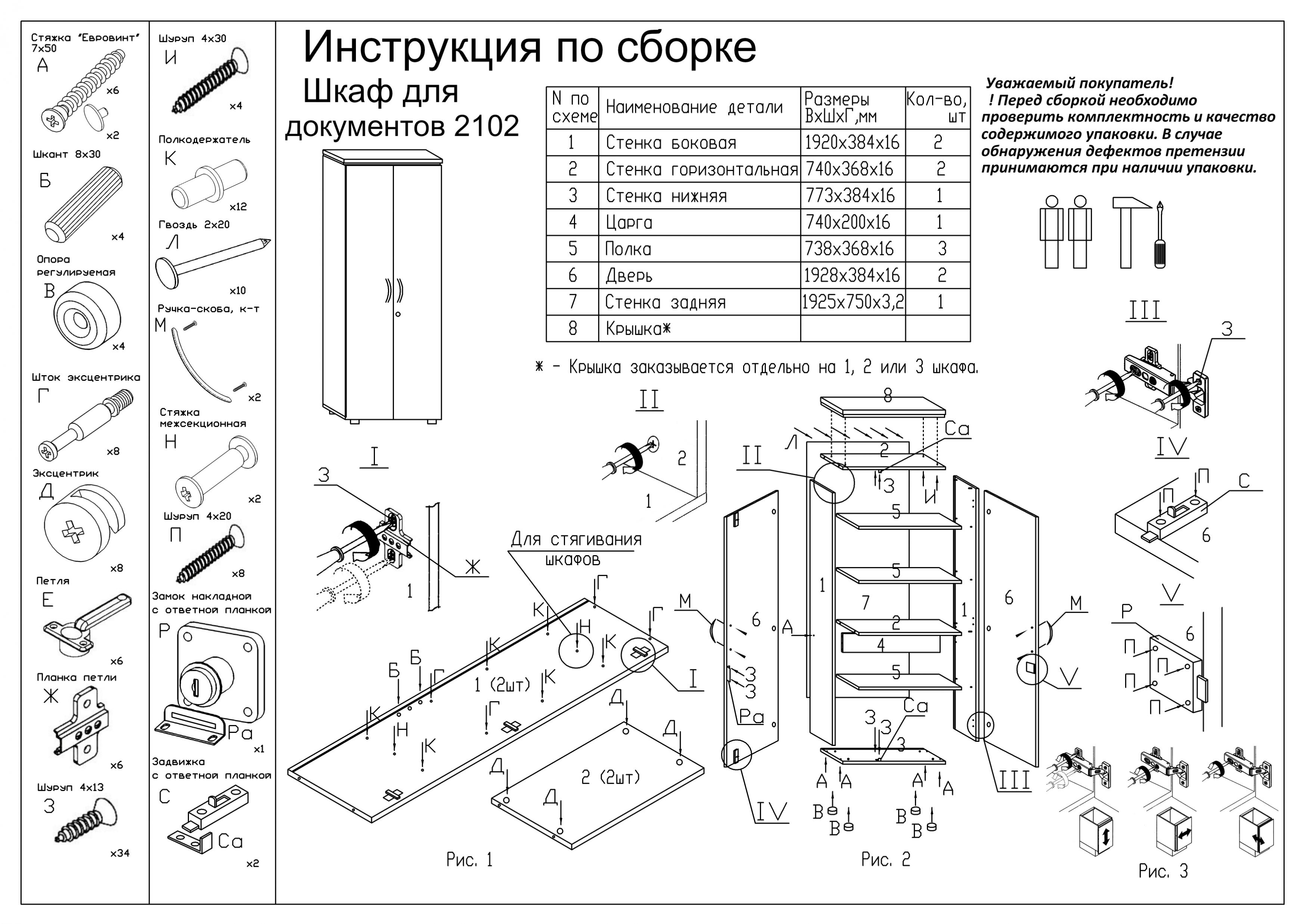 инструкция по монтажу мебели