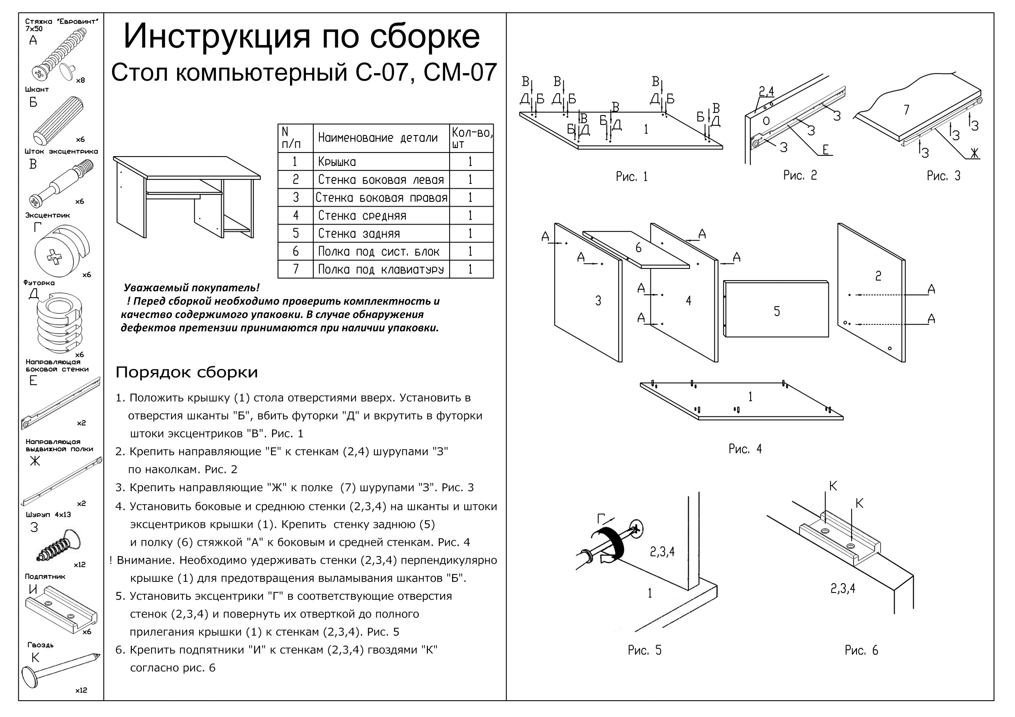 Инструкция по сборки компьютерного стола