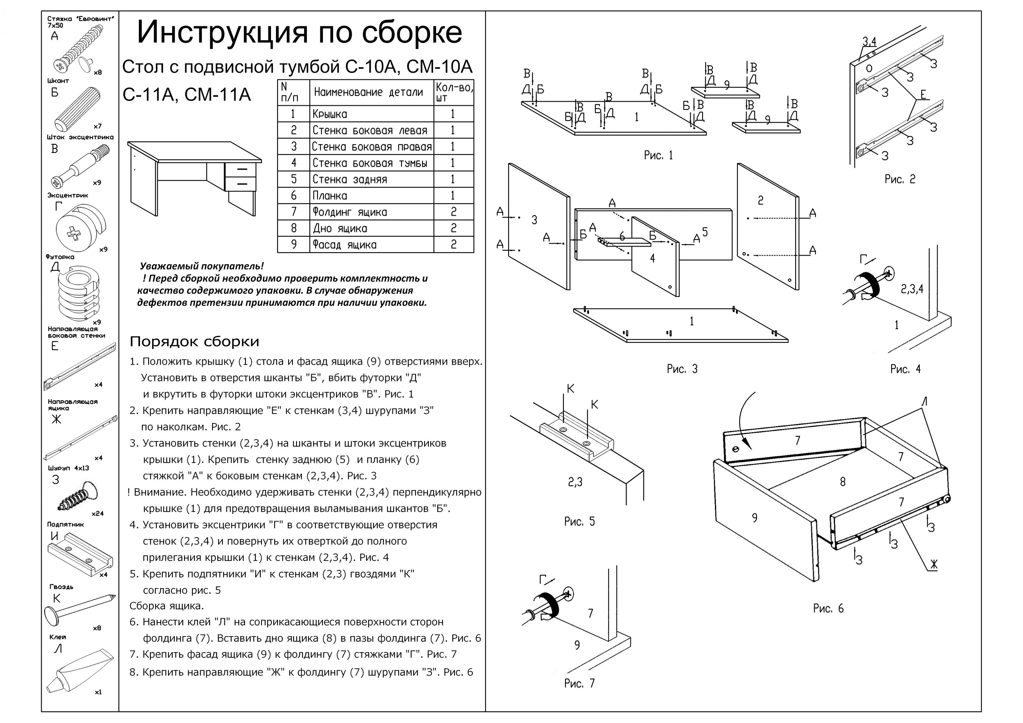 Инструкция По Сборке Светильника